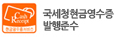 국세청현금영수증 발행준수