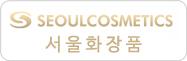 서울화장품