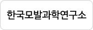 한국모발과학연구소